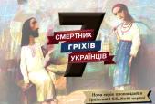7 смертних гріхів українців
