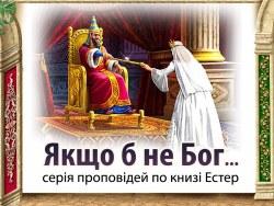 Якби не Бог...