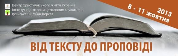 Від тексту до проповіді - 2013