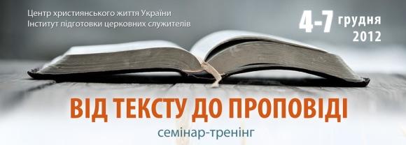 Від тексту до проповіді - 2012