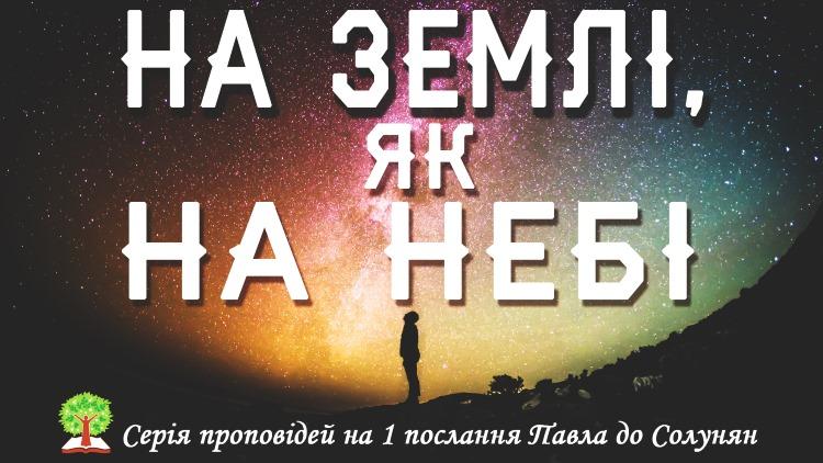 На землі, як на небі