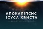 Апокаліпсис Ісуса Христа