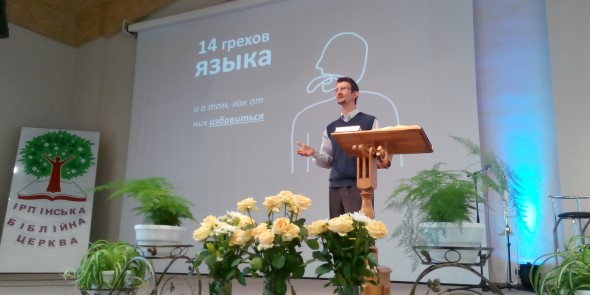 14 гріхів язика і як від них звільнитись